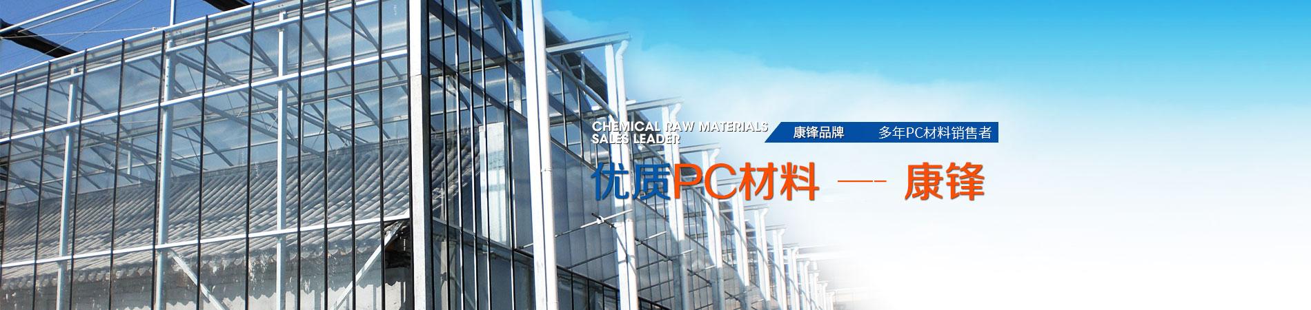 PC乳白耐力板 - PC耐力板系列 -