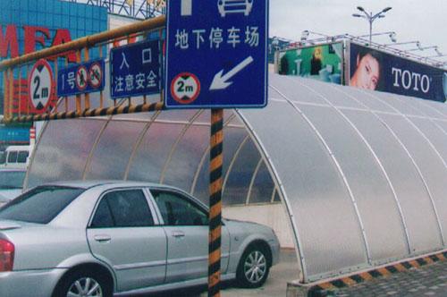地下停车场工程
